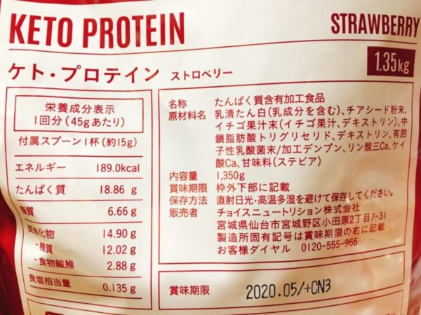 CHOICE - Keto Protein Strawberry Ketogenic-3