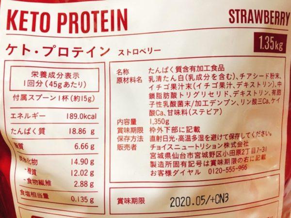 CHOICE - Keto Protein Strawberry Ketogenic-3