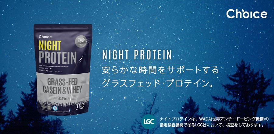 CHOICE - Night Protein Cocoa